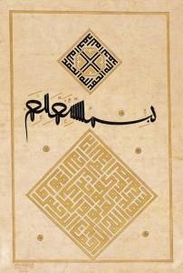 The Lataif Of Islam | Ghayb com
