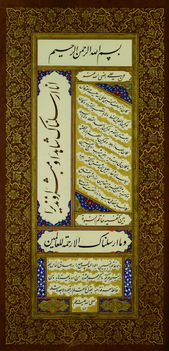 Who Was Al Khidr   Ghayb com