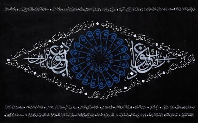 al malhama al kubra Archives | Ghayb com